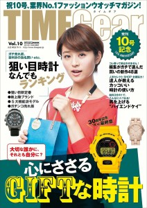 TIMEGear_vol10