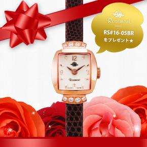 Rosemontのキャッチコピーを考えて腕時計をGETしよう!
