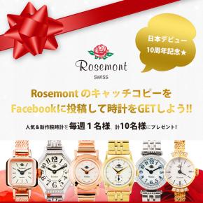 Rosemont日本デビュー10周年記念キャンペーン