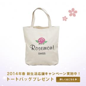 2014年春 新生活応援キャンペーン