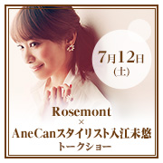 Rosemont×AneCanスタイリスト入江未悠