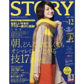 STORY 12月号 Rosemont特集記事