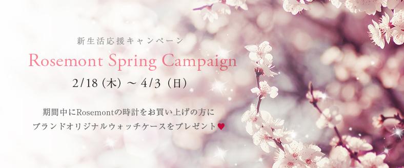 springcampaign