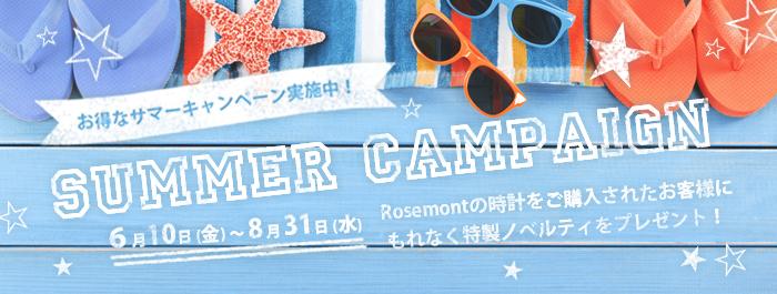 summercampaign2016_700x265