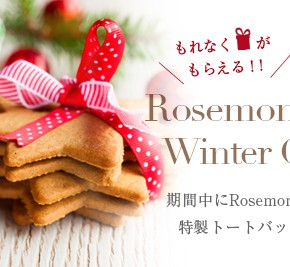 お得なRosemont Winter Campaignが本日よりスタート!