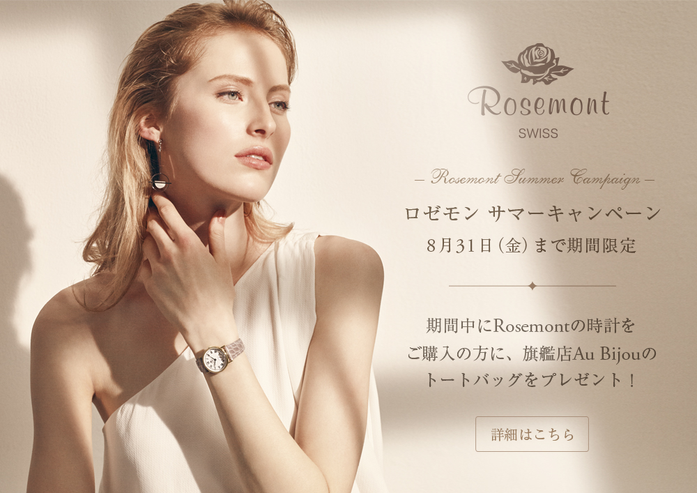 SP_topslide_rosemont_summer2018_1000x707px