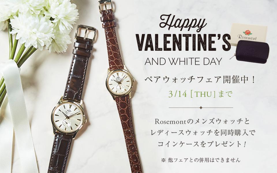 rosemont_couplewatch2019